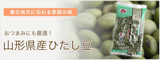 東北地方に伝わる家庭の味おつまみにも最適!山形県産ひたし豆
